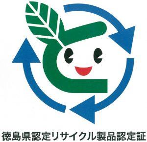 徳島県3R