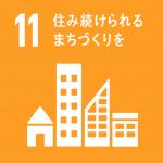 SDGs11街づくり