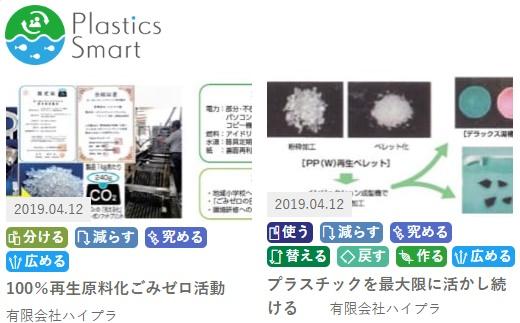 プラスチックスマートキャンペーン紹介