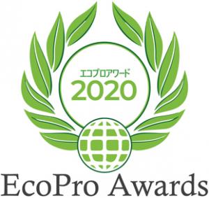 エコプロアワード2020