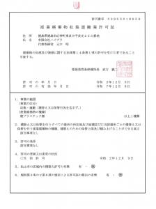 愛媛県収集運搬許可証
