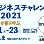徳島ビジネスチャレンジメッセ2021小